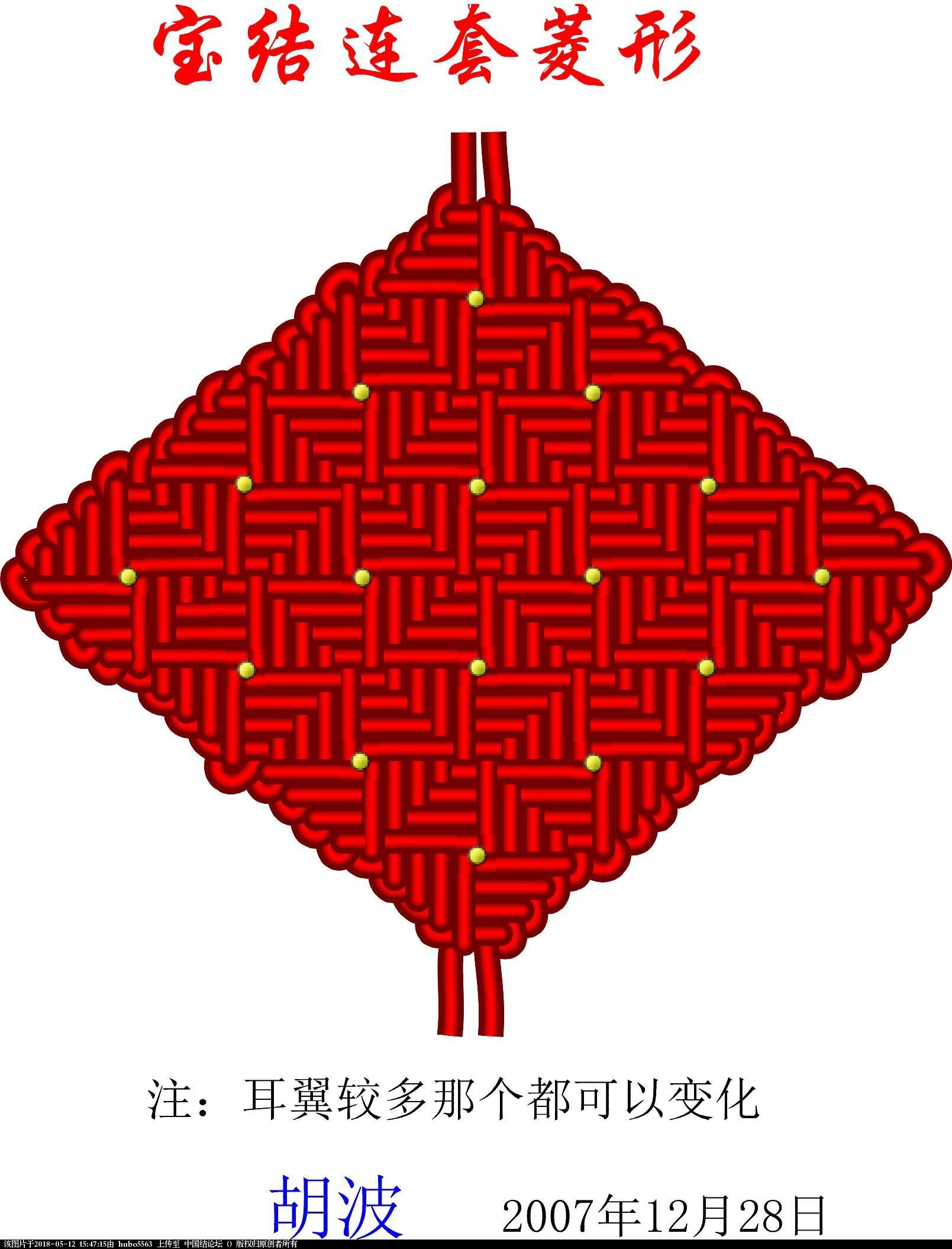 中国结论坛 宝结连套菱形结  走线图教程【简图专区】 154238vc50a6z6c7ggig22