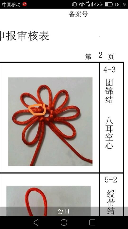 中国结论坛   中国绳结艺术分级达标审核 182651v1rq0trt0zkhz8kk