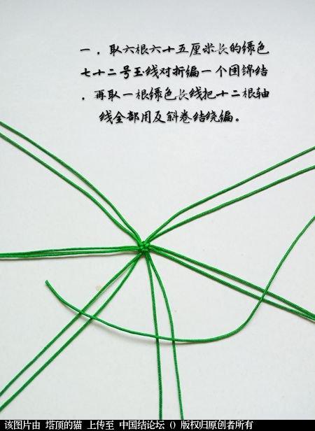 中国结论坛 十二生肖之小蛇  立体绳结教程与交流区 095259b5zs5h52z7wk3hd7