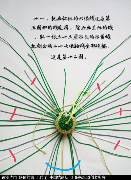 中国结论坛 十二生肖之小蛇  立体绳结教程与交流区 095305tc9cjcjz9sza9u9p