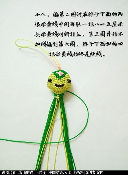 中国结论坛 十二生肖之小蛇 一条爱美,十二生肖,爱美,美的,一条 立体绳结教程与交流区 095309hk90ckkp9sjnwslg