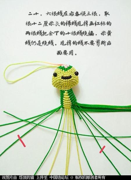 中国结论坛 十二生肖之小蛇 一条爱美,十二生肖,爱美,美的,一条 立体绳结教程与交流区 095309ohnidd4re9x41nn9
