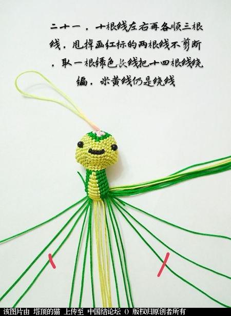 中国结论坛 十二生肖之小蛇 一条爱美,十二生肖,爱美,美的,一条 立体绳结教程与交流区 095310ddgxgq9q635013oo