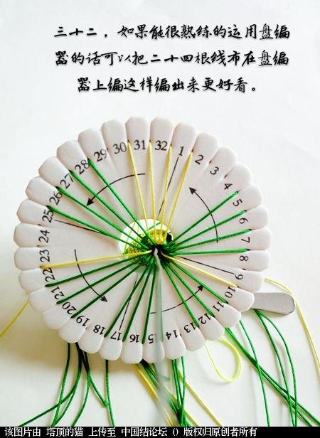 中国结论坛 十二生肖之小蛇  立体绳结教程与交流区 095312ajqr43zpu1992mqt