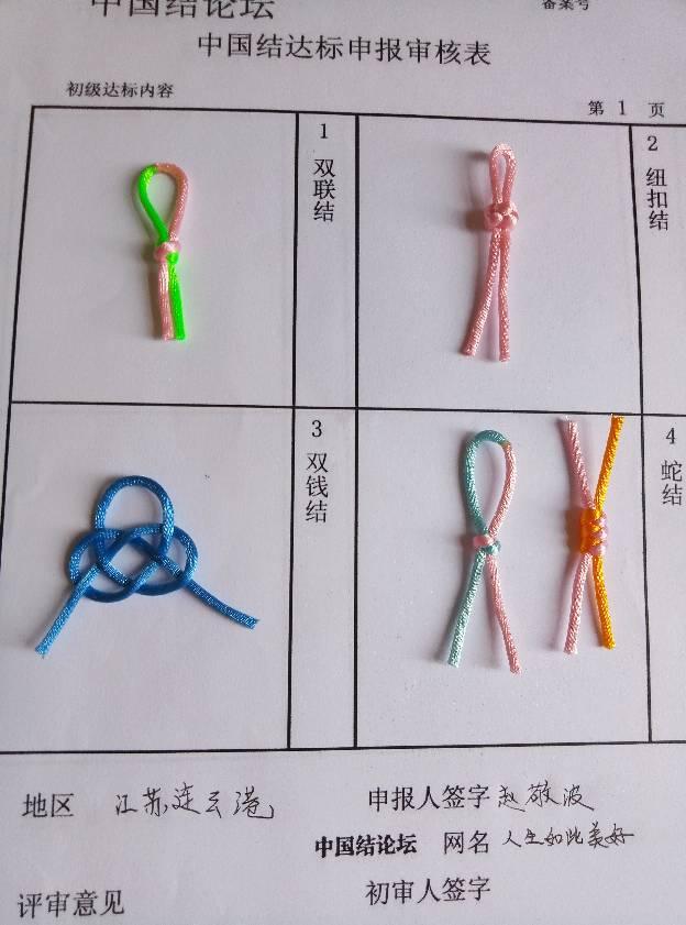 中国结论坛 人生如此美好…初级达标申请稿  中国绳结艺术分级达标审核 105238kbm7kfdfkj7rgyzg