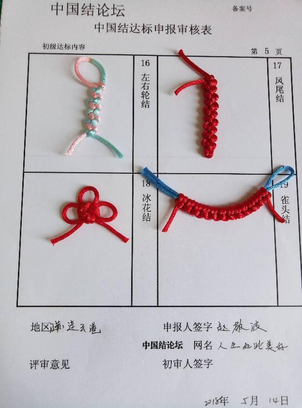 中国结论坛 人生如此美好…初级达标申请稿  中国绳结艺术分级达标审核 105243qrg8u2giaqc4ax80