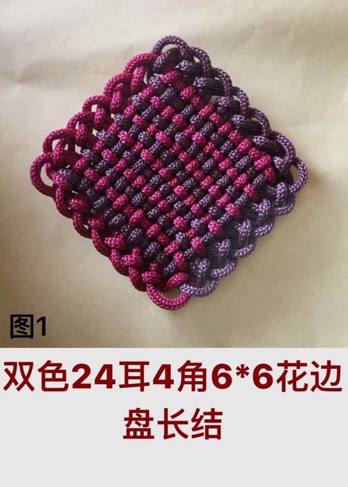 中国结论坛 双色24耳4角6*6花边盘长结  作品展示 135103wn22km7nvd7j41dd