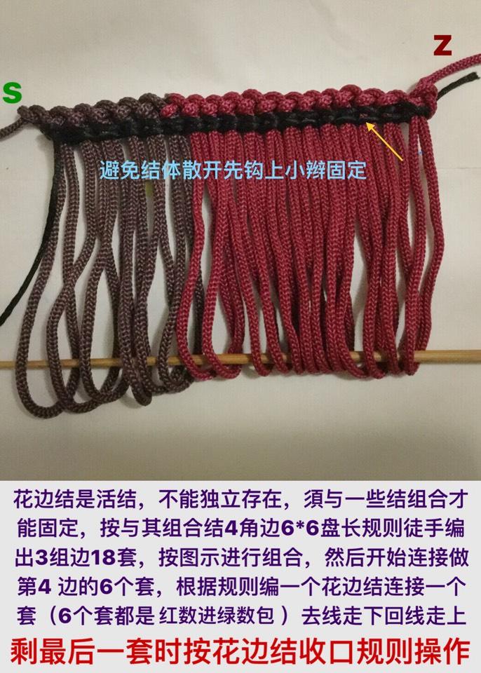 中国结论坛 双色24耳4角6*6花边盘长结  作品展示 135108xdlllsldermel3v1