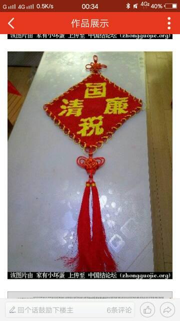 中国结论坛 字版中的字怎么转成菱形?  结艺互助区 003649h50h129vez0ei1ai
