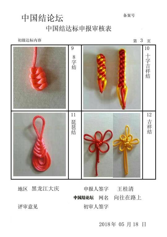 中国结论坛 向往在路上-初级达标申请稿件  中国绳结艺术分级达标审核 111756auk58efk3axj9pap