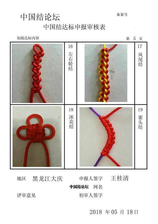 中国结论坛 向往在路上-初级达标申请稿件  中国绳结艺术分级达标审核 111757xvwvjw0v0zygb0xr