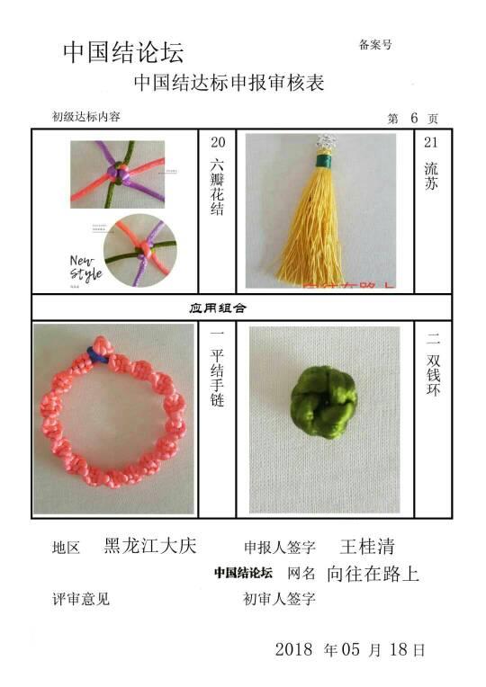 中国结论坛 向往在路上-初级达标申请稿件  中国绳结艺术分级达标审核 111800fbzyzb6rdn6qzbnf