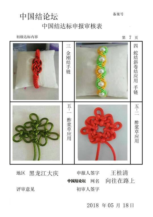 中国结论坛 向往在路上-初级达标申请稿件  中国绳结艺术分级达标审核 111802zj0c1l5q1wh0hkqk