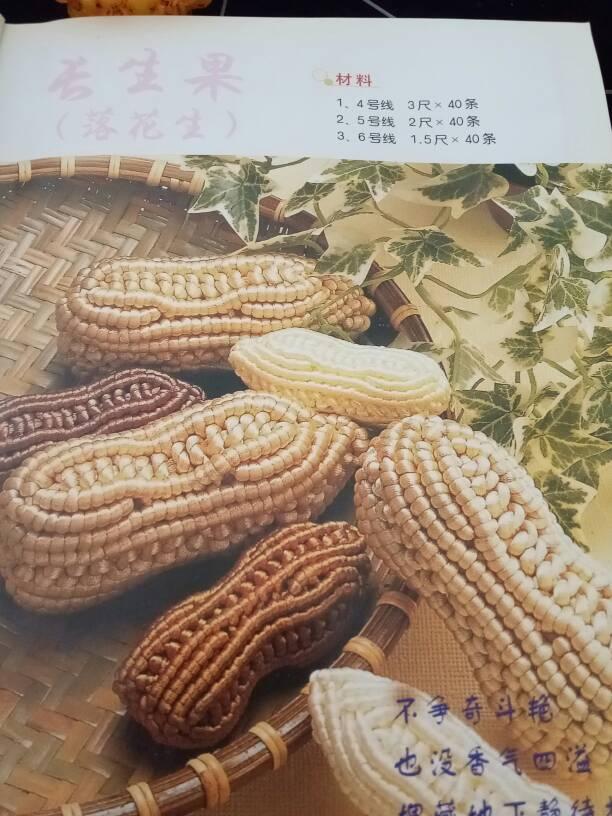 中国结论坛 花生教程  图文教程区 130214lqnb0m10k013bum0