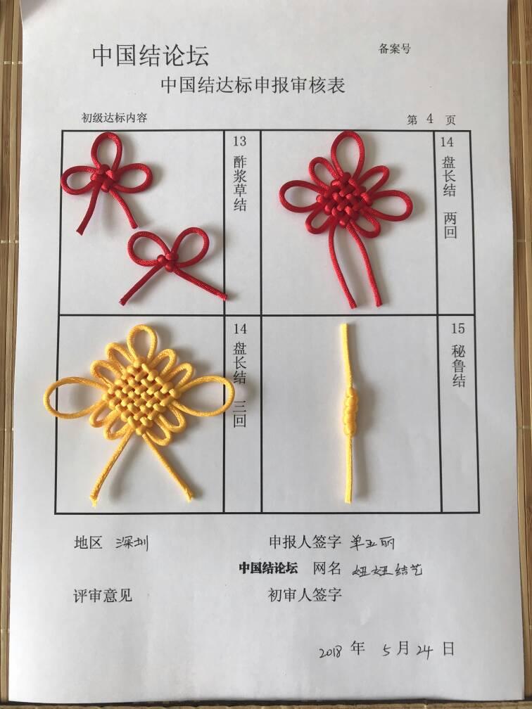中国结论坛 妞妞结艺初级达标申请稿件  中国绳结艺术分级达标审核 112611paor35d59rdwr1wa