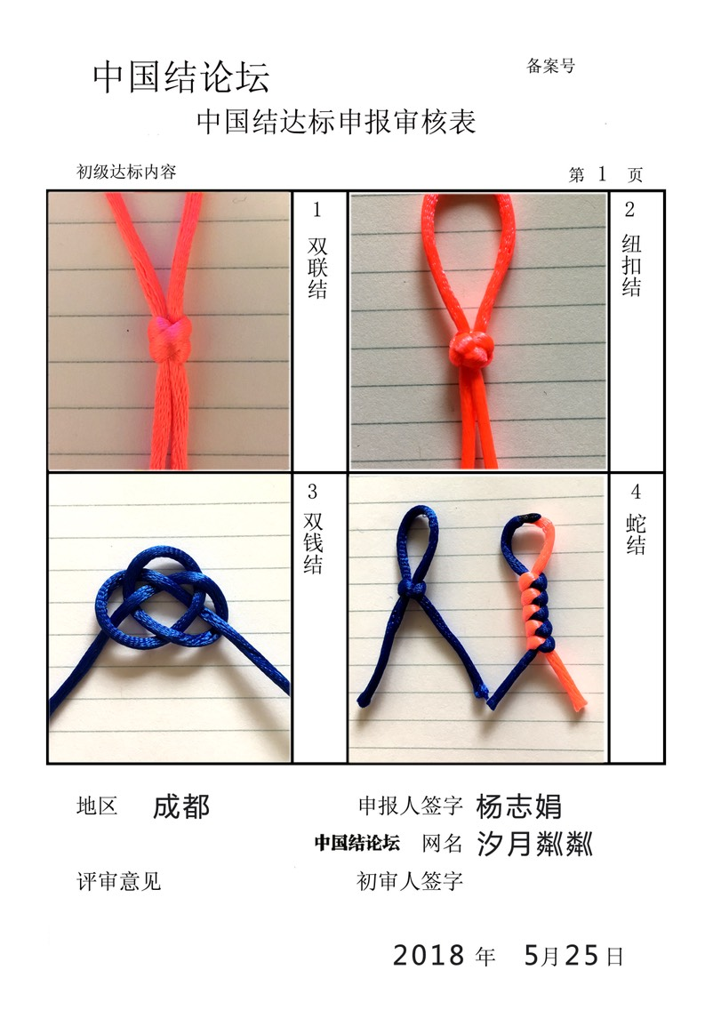 中国结论坛 汐月粼粼--初级达标申请稿件  中国绳结艺术分级达标审核 205853o48vuvph0hvj0083
