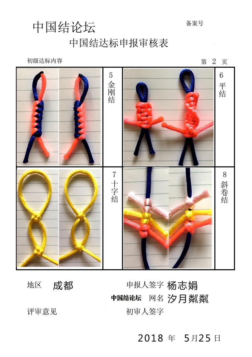 中国结论坛 汐月粼粼--初级达标申请稿件  中国绳结艺术分级达标审核 205854pp35k8nfa5k5ki3i