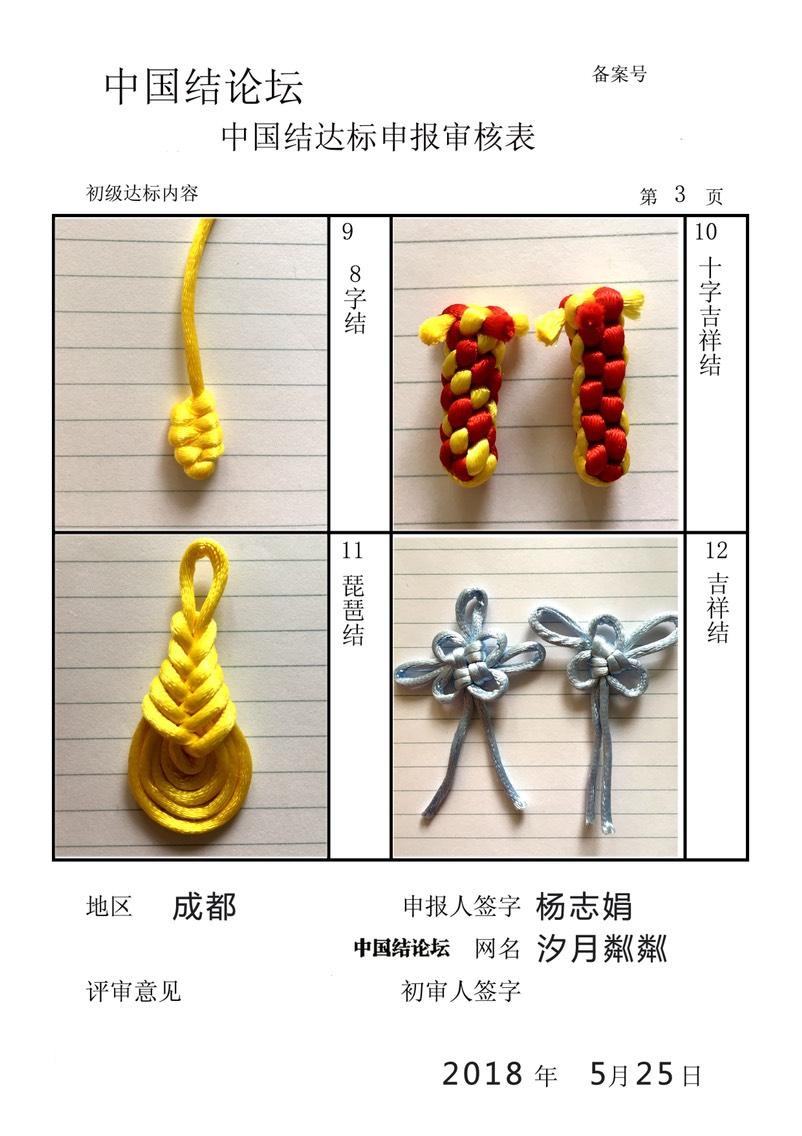中国结论坛 汐月粼粼--初级达标申请稿件  中国绳结艺术分级达标审核 205857fgq5drg6mge95exg