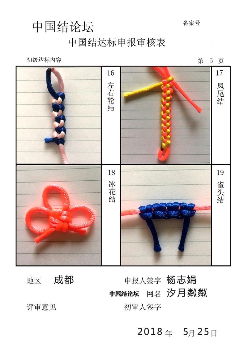 中国结论坛 汐月粼粼--初级达标申请稿件  中国绳结艺术分级达标审核 205900e1ol1d331oyjun2y