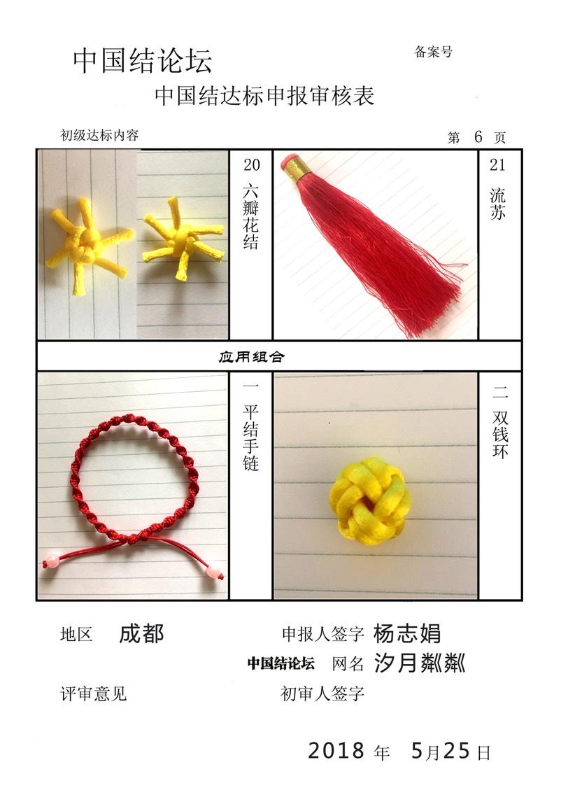 中国结论坛 汐月粼粼--初级达标申请稿件  中国绳结艺术分级达标审核 205901acd1xqbcz58hsttq