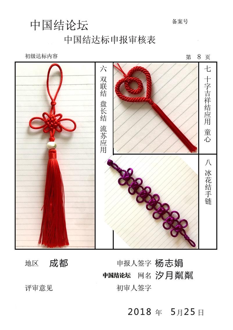 中国结论坛 汐月粼粼--初级达标申请稿件  中国绳结艺术分级达标审核 205905rf07msr7fr8ik9s8