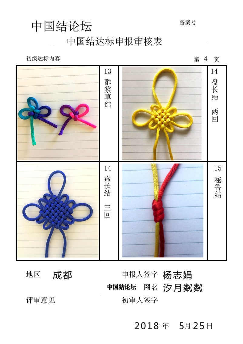 中国结论坛 汐月粼粼--初级达标申请稿件  中国绳结艺术分级达标审核 205911mwqwm46mck1d6dqq