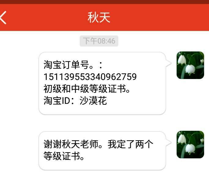 中国结论坛   中国绳结艺术分级达标审核 214836l4hts43ol4zebs8d