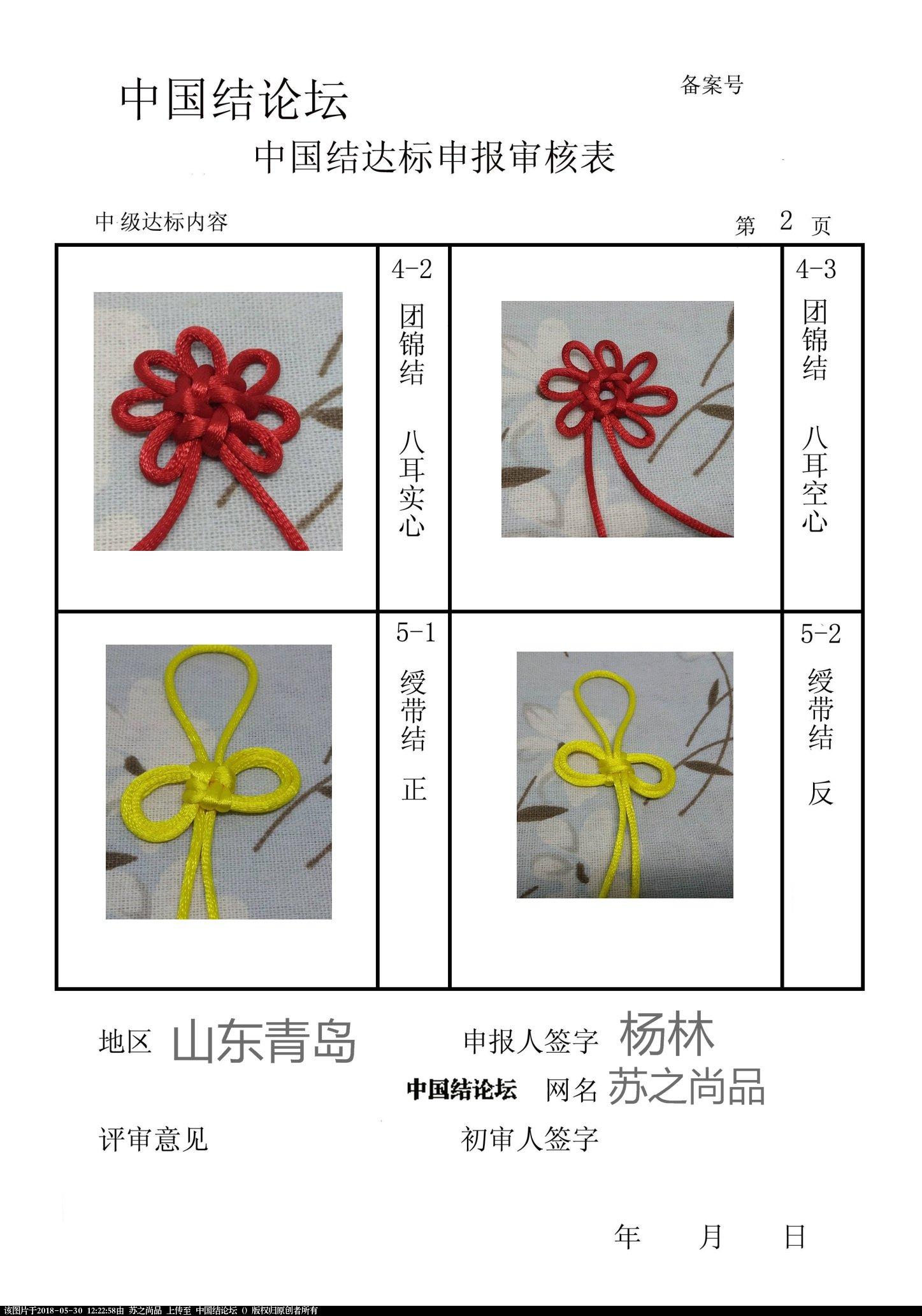 中国结论坛 苏之尚品--中级达标申请稿件  中国绳结艺术分级达标审核 122012k66hxee44u7etg73