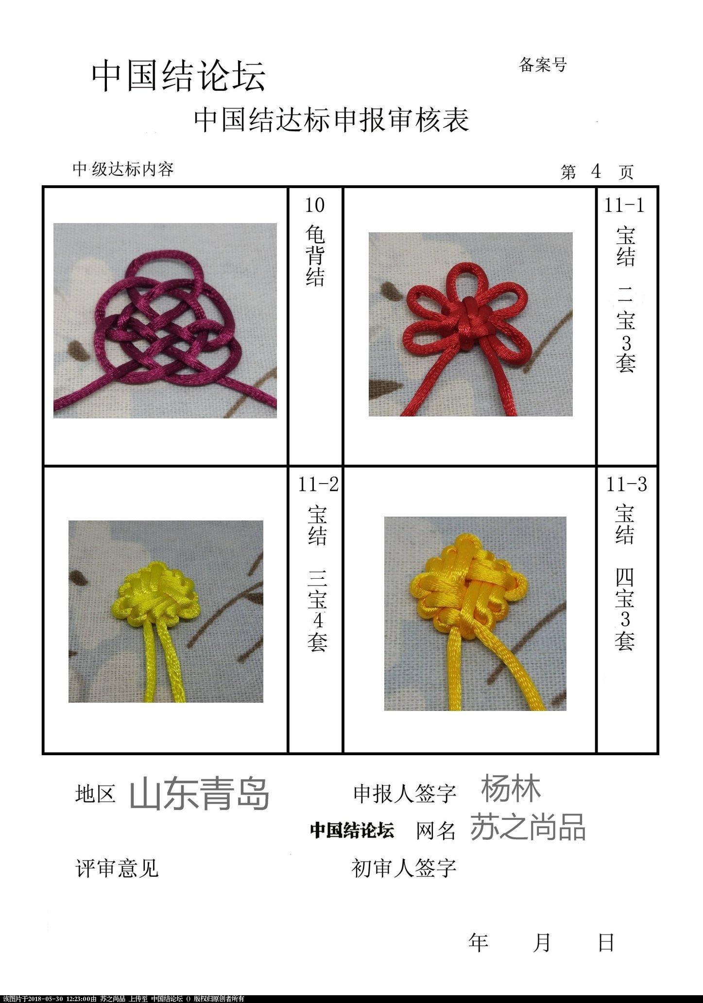 中国结论坛 苏之尚品--中级达标申请稿件  中国绳结艺术分级达标审核 122027zpfdxf2pfqg8kgf5