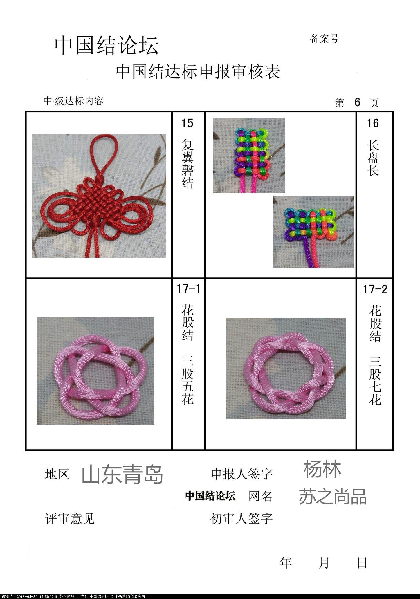 中国结论坛 苏之尚品--中级达标申请稿件  中国绳结艺术分级达标审核 122043jccc8x77c1x17szs
