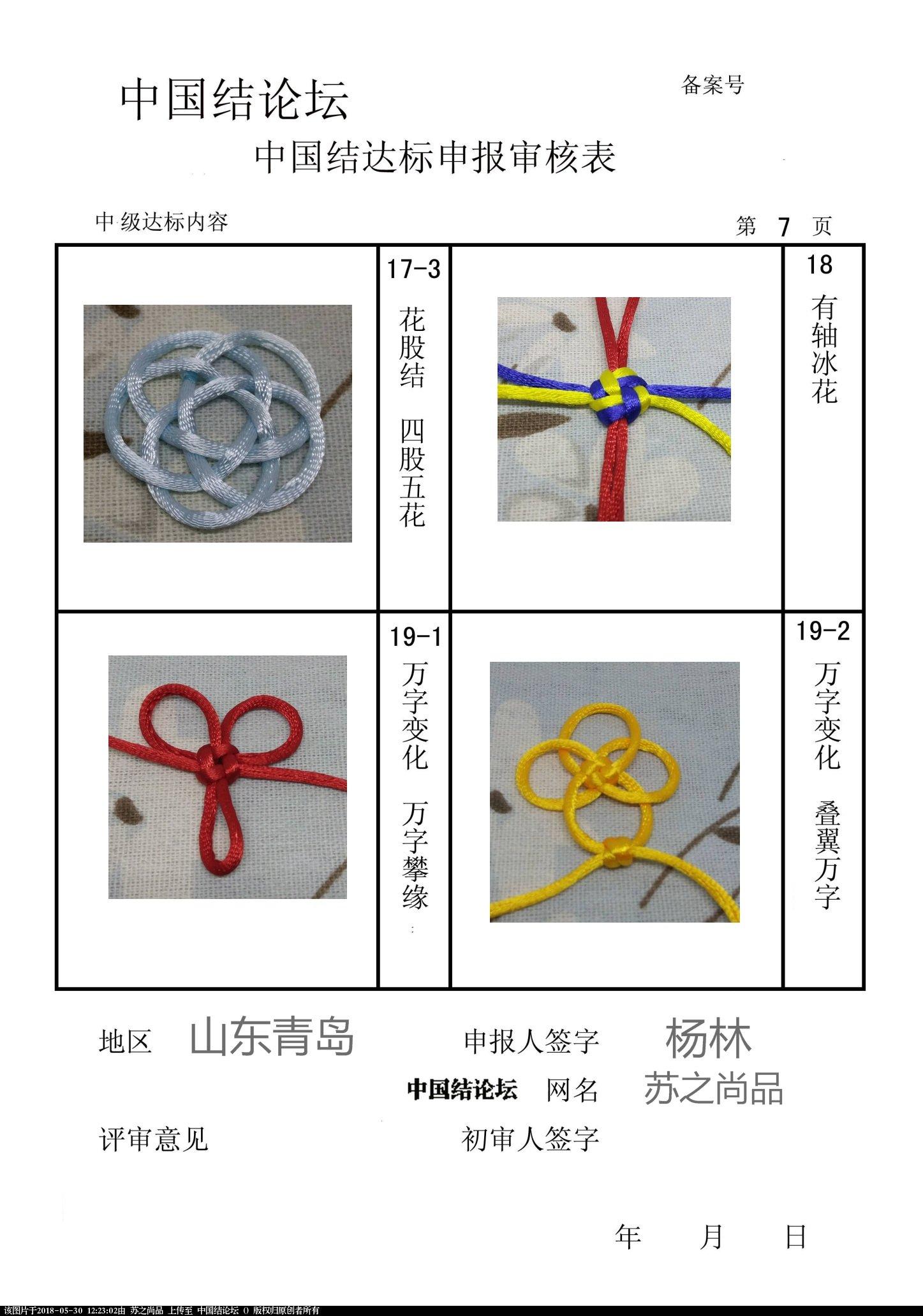 中国结论坛 苏之尚品--中级达标申请稿件  中国绳结艺术分级达标审核 122051xrmxoosok91ro56o