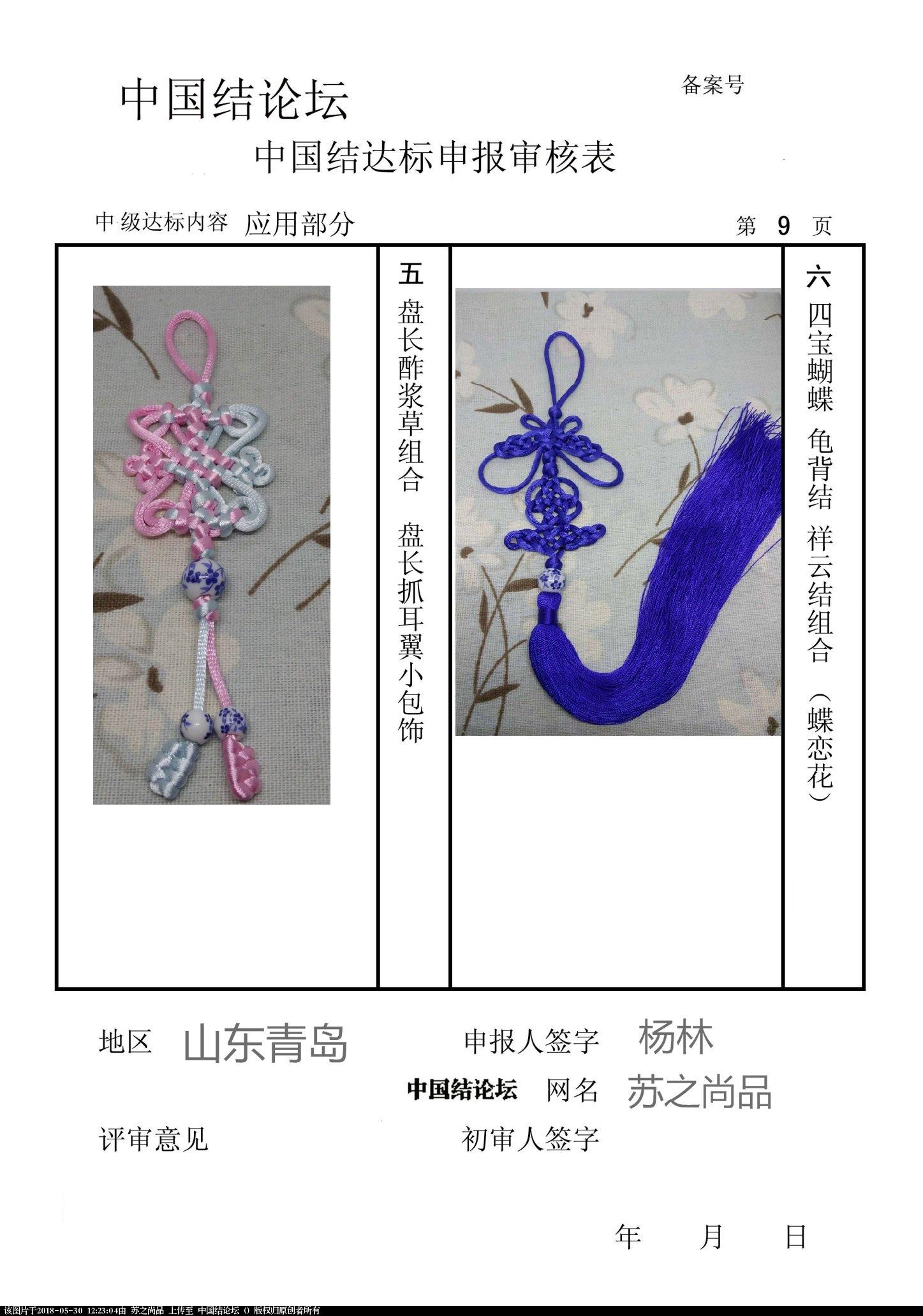 中国结论坛 苏之尚品--中级达标申请稿件  中国绳结艺术分级达标审核 122108dcw2bk7t2m3kctkt
