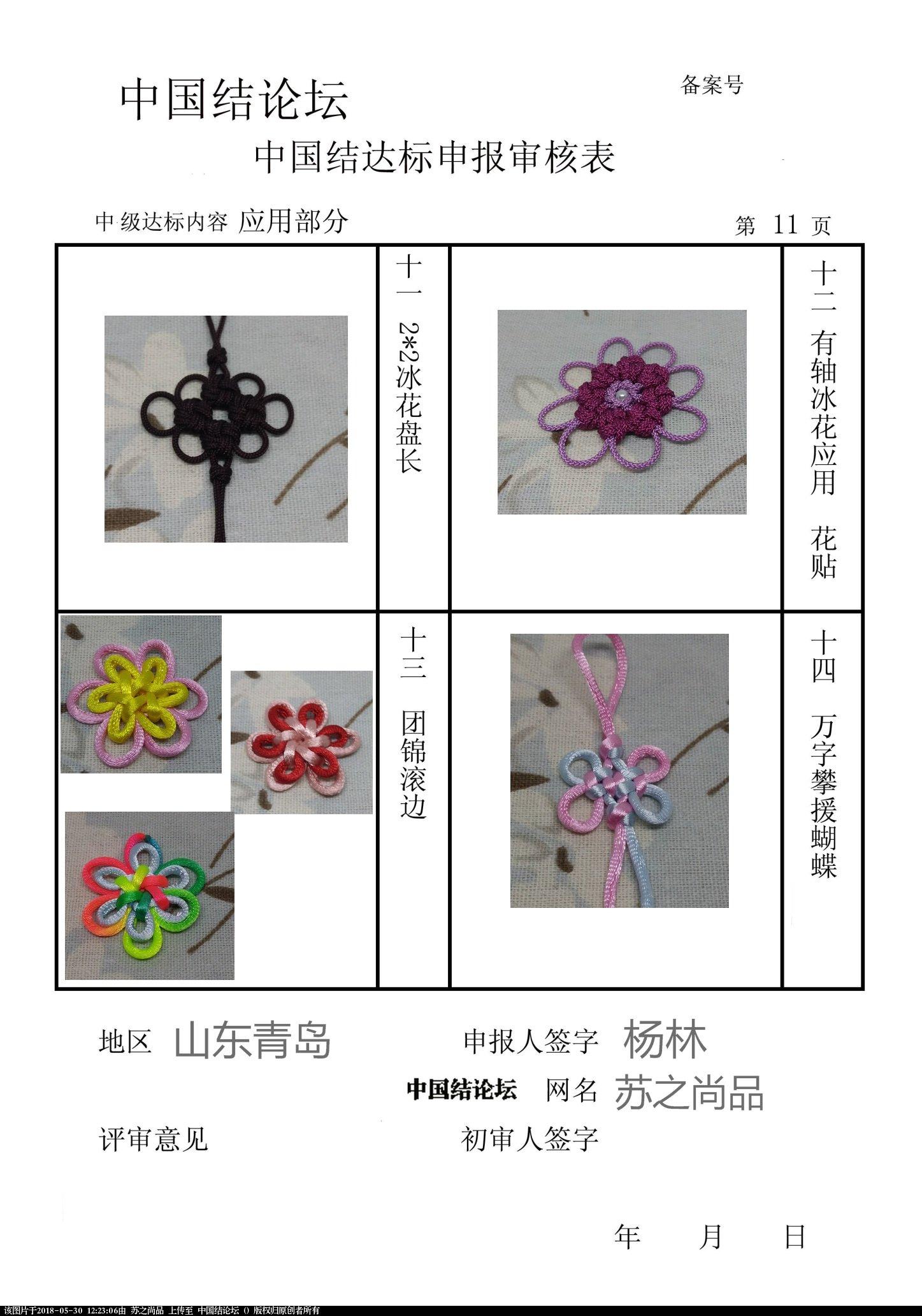 中国结论坛 苏之尚品--中级达标申请稿件  中国绳结艺术分级达标审核 122123zv5zaee4gengcevt