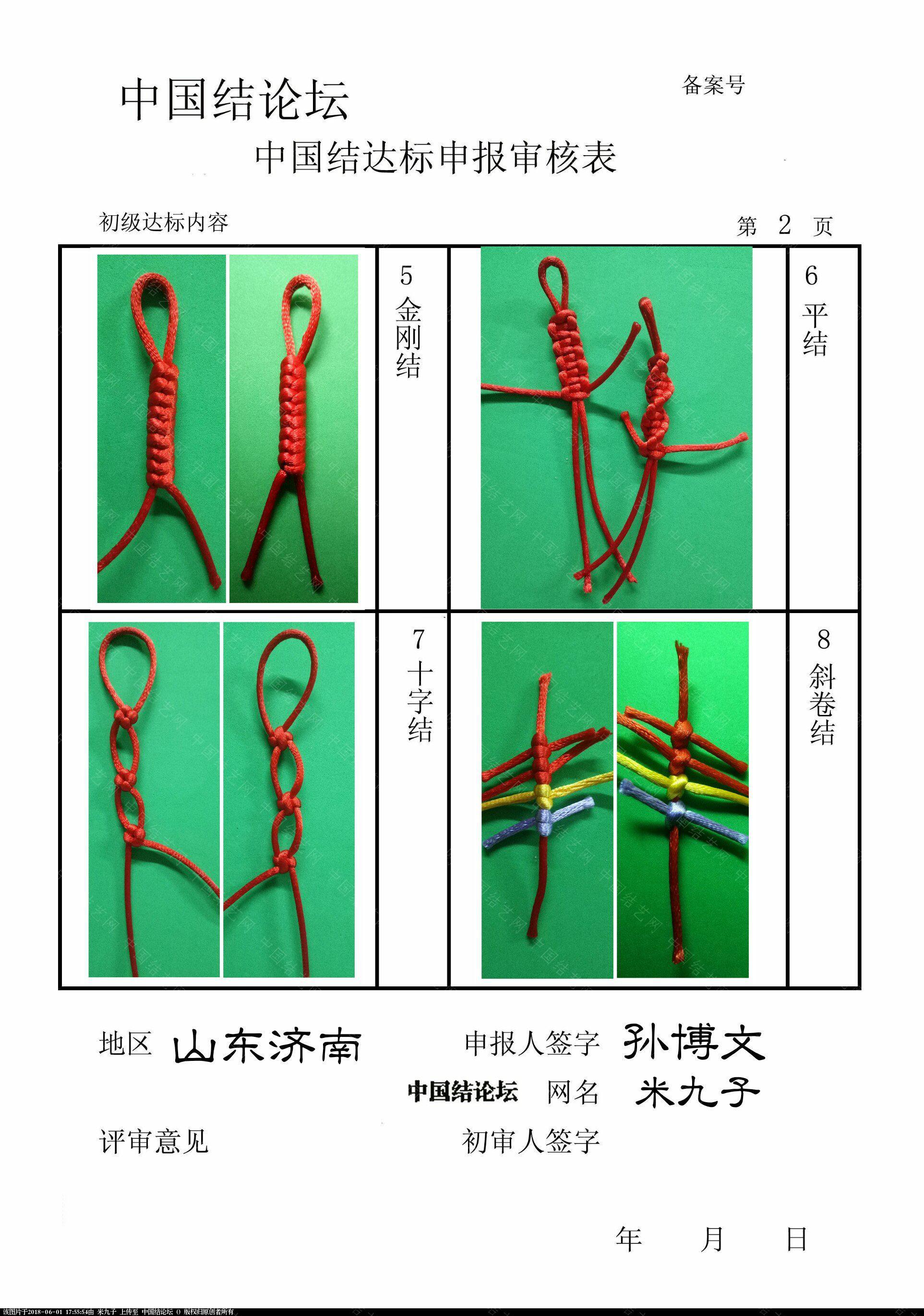 中国结论坛 米九子——初级达标申请稿件  中国绳结艺术分级达标审核 173943o9o3ke72752cjjc7