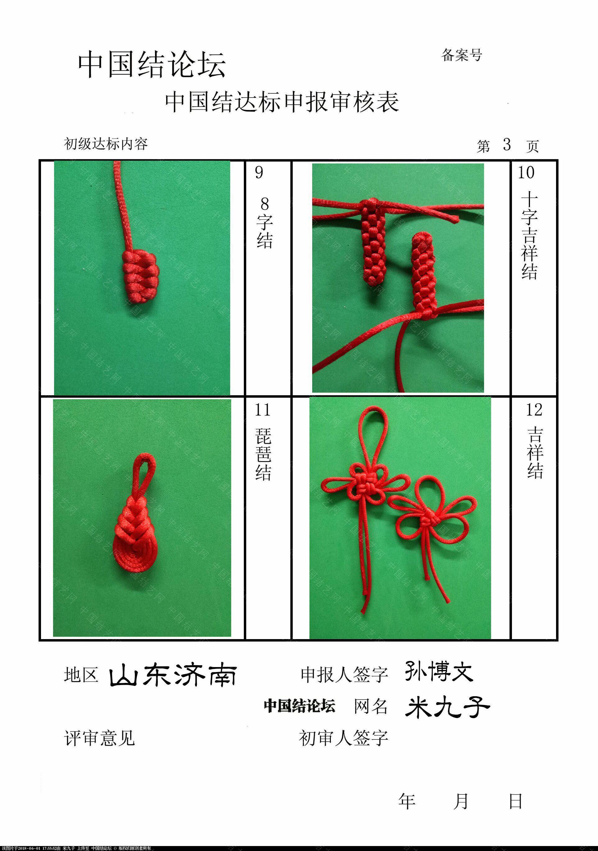 中国结论坛 米九子——初级达标申请稿件  中国绳结艺术分级达标审核 173952ylt9ra99t6qqvts9