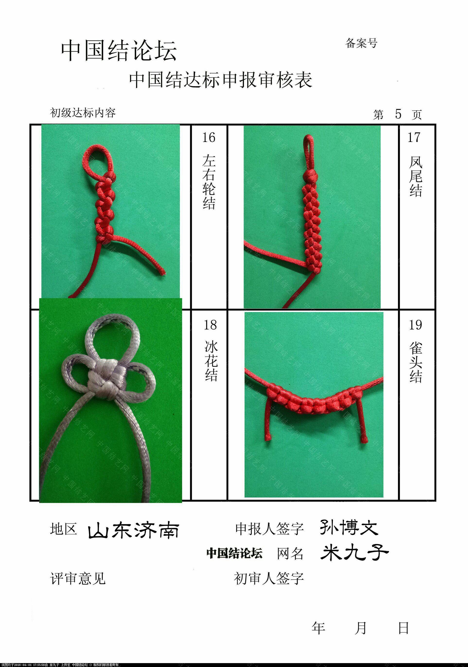 中国结论坛 米九子——初级达标申请稿件  中国绳结艺术分级达标审核 174008iu6ckknnxax6nzfo