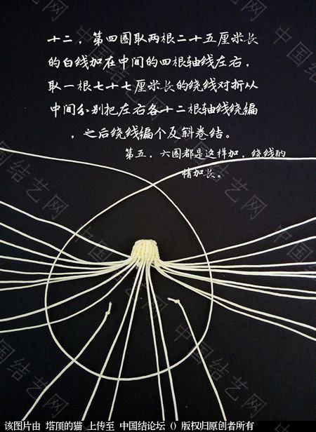 中国结论坛 十二生肖之小牛  立体绳结教程与交流区 223726sr0p0r3403nrehz0