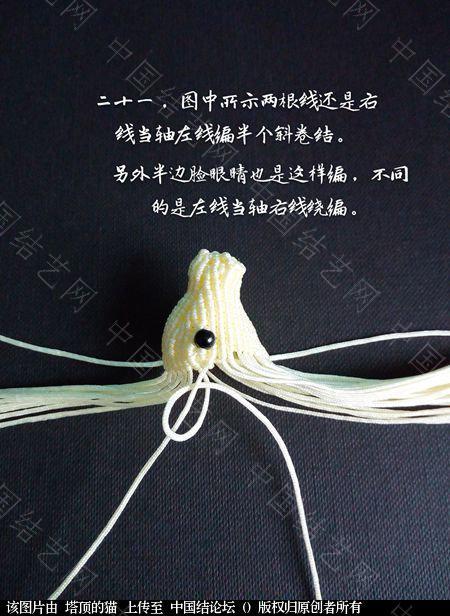 中国结论坛 十二生肖之小牛  立体绳结教程与交流区 223728apzr3uqtq7j7utpq
