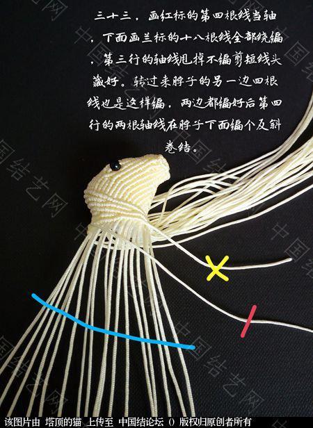 中国结论坛 十二生肖之小牛  立体绳结教程与交流区 223731cknwkdyfkxkmtgr3