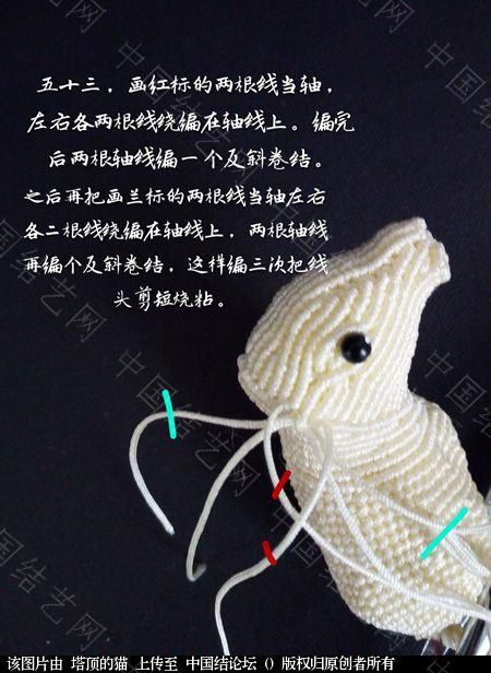 中国结论坛 十二生肖之小牛  立体绳结教程与交流区 223736b1kyx22944o939xc