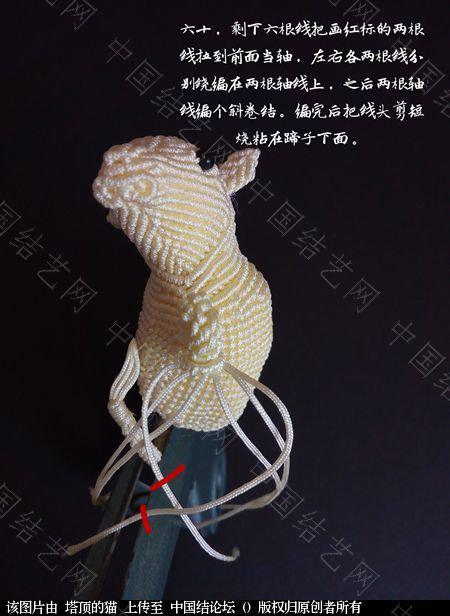 中国结论坛 十二生肖之小牛  立体绳结教程与交流区 223737js39l971ze7mma3l
