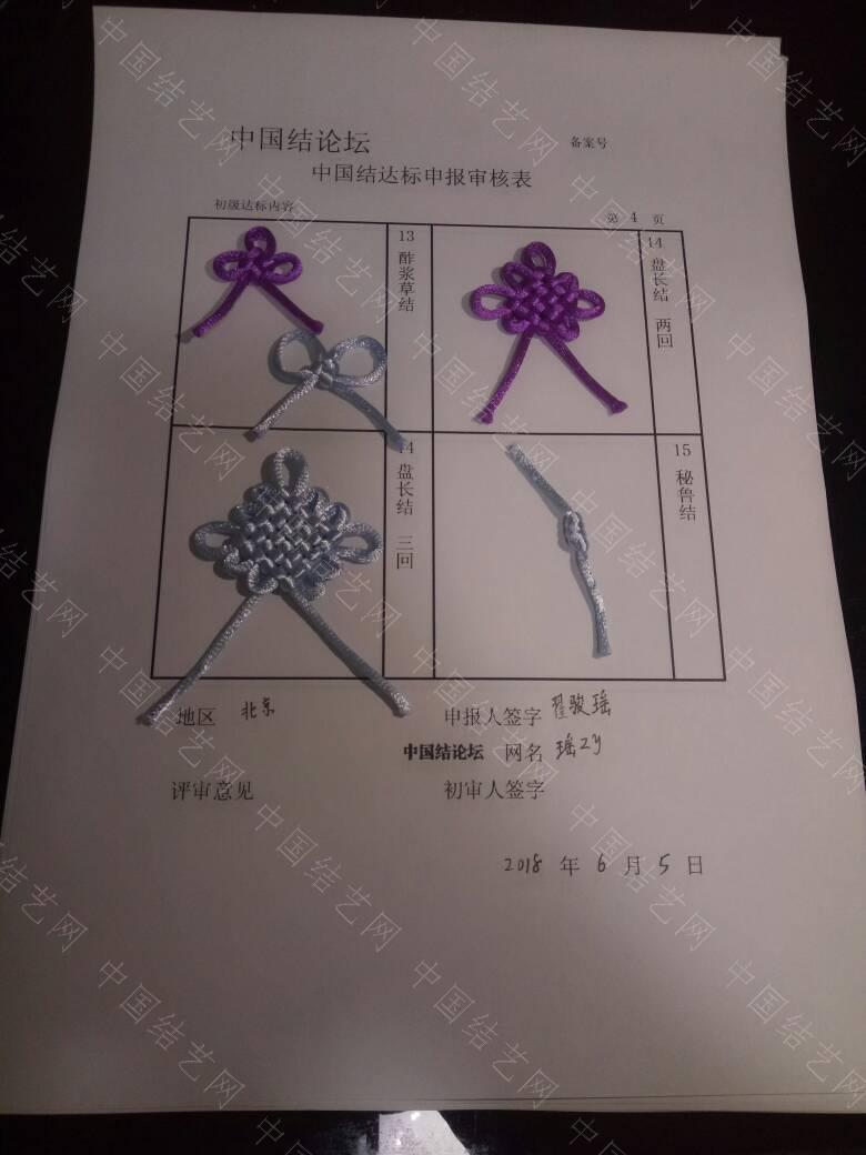 中国结论坛 瑶zy-初级达标申请稿件  中国绳结艺术分级达标审核 233217hu9tp4eiie1u4uu2