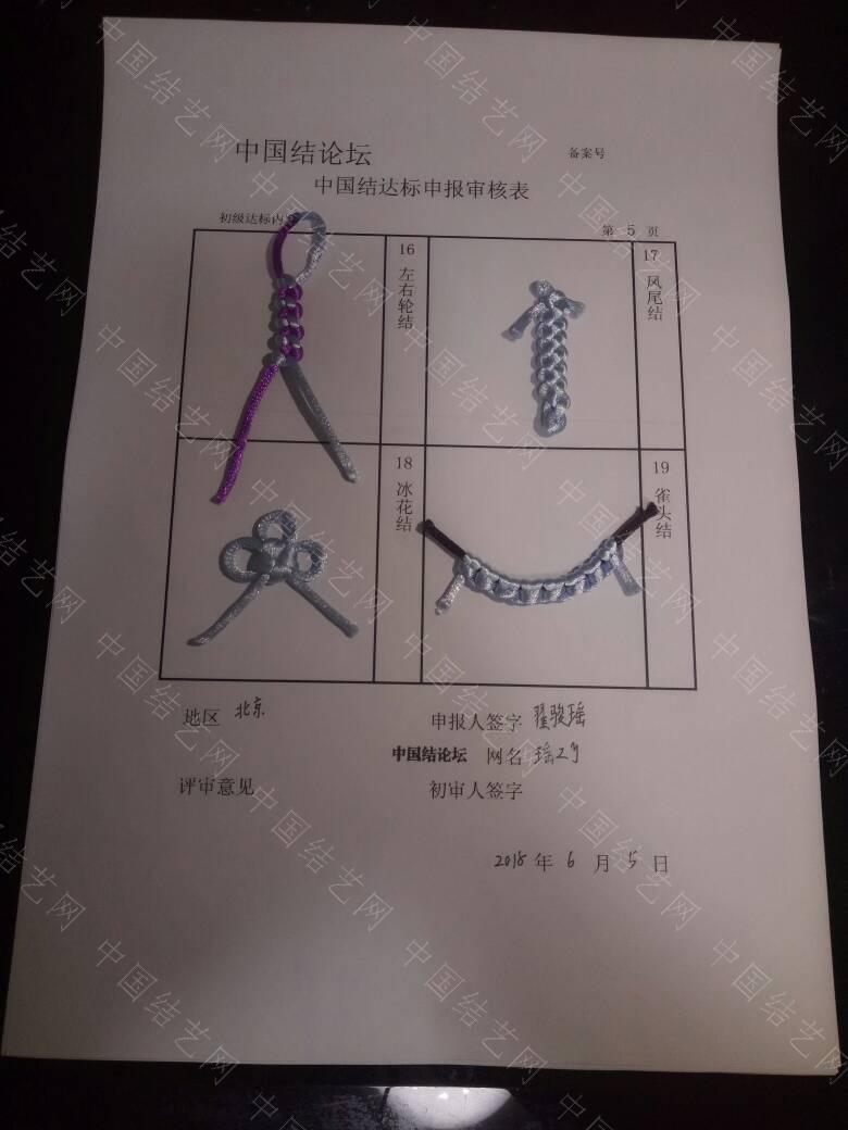 中国结论坛 瑶zy-初级达标申请稿件  中国绳结艺术分级达标审核 233217klqnev4nxmlnn5de