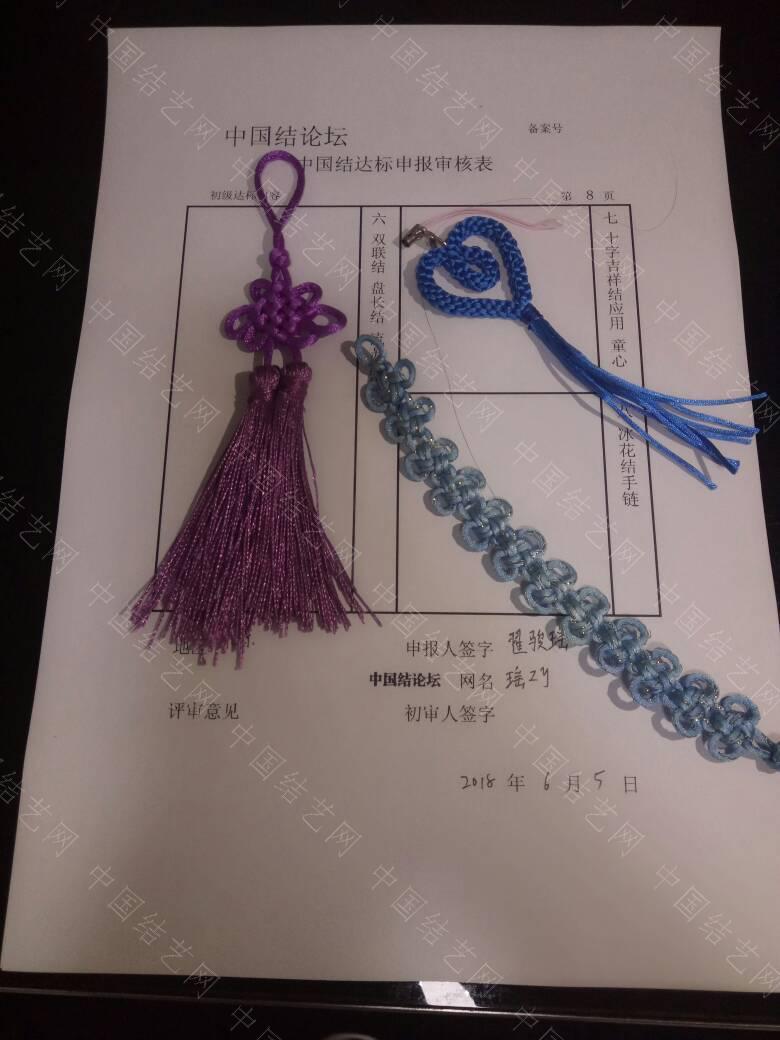 中国结论坛 瑶zy-初级达标申请稿件  中国绳结艺术分级达标审核 233220ejez6olvgq66f6ui