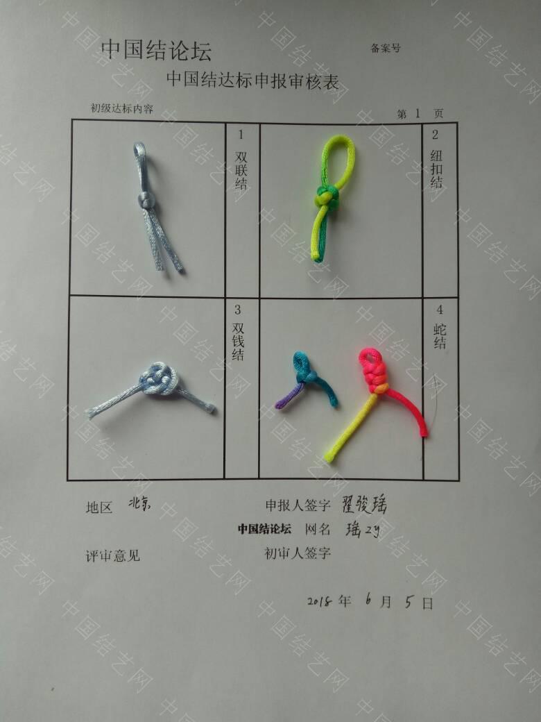 中国结论坛   中国绳结艺术分级达标审核 131938lf2168z6iszbi5o1