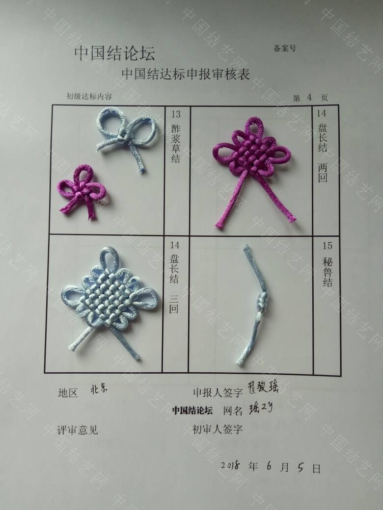 中国结论坛   中国绳结艺术分级达标审核 131939q0h00l6k301zghdg