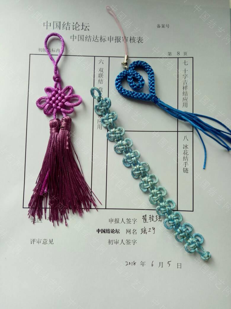 中国结论坛   中国绳结艺术分级达标审核 132238q61ztt5qvq86vg8f