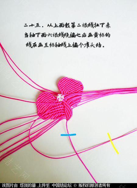 中国结论坛 蝴蝶兰小包饰  立体绳结教程与交流区 103723rhj0i5xm5rwojef0