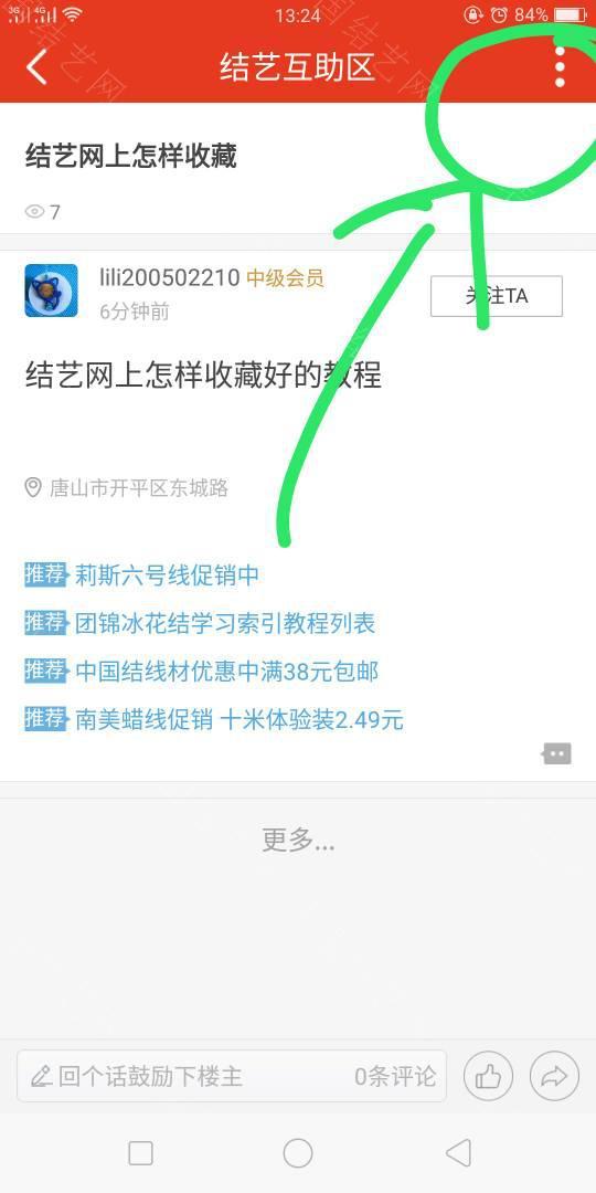 中国结论坛   结艺互助区 132606qv02sfsq11dk5qs4