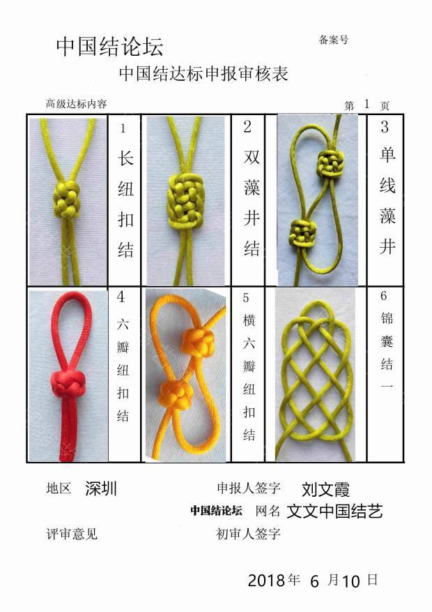 中国结论坛 文文中国结艺---高级达标申请稿件  中国绳结艺术分级达标审核 184333unddentf115nw2nw